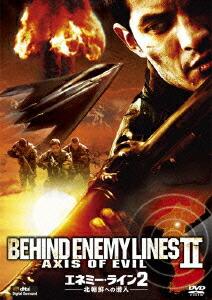 エネミー・ライン2—北朝鮮への潜入—[FXBNM-32125][DVD] 製品画像