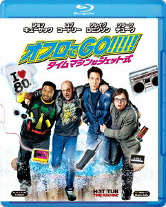 オフロでGO!!!!! タイムマシンはジェット式[FXXJ-42952][Blu-ray/ブルーレイ] 製品画像