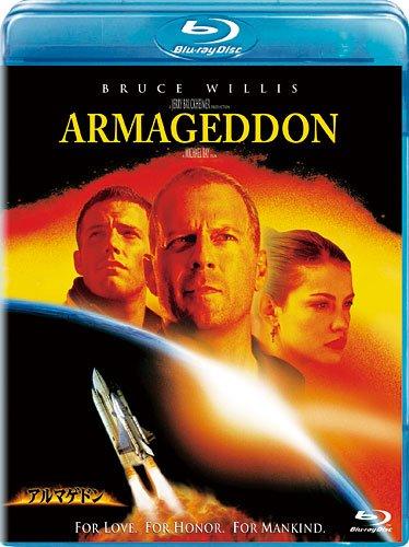 アルマゲドン[VWBS-1253][Blu-ray/ブルーレイ] 製品画像