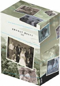 世界の中心で、愛をさけぶ<完全版> DVD-BOX[GNBD-7590][DVD] 製品画像