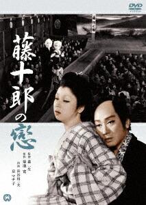 藤十郎の恋[DABA-91254][DVD]
