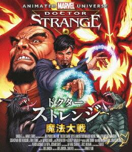 ドクター・ストレンジ:魔法大戦[KIXF-83][Blu-ray/ブルーレイ] 製品画像