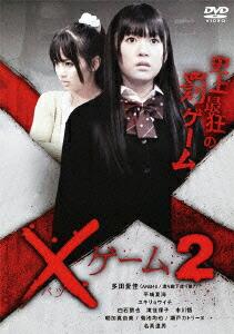 ×ゲーム2[BBBJ-8759][DVD] 製品画像