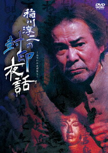 稲川淳二の封印夜話[LPMD-1036][DVD]
