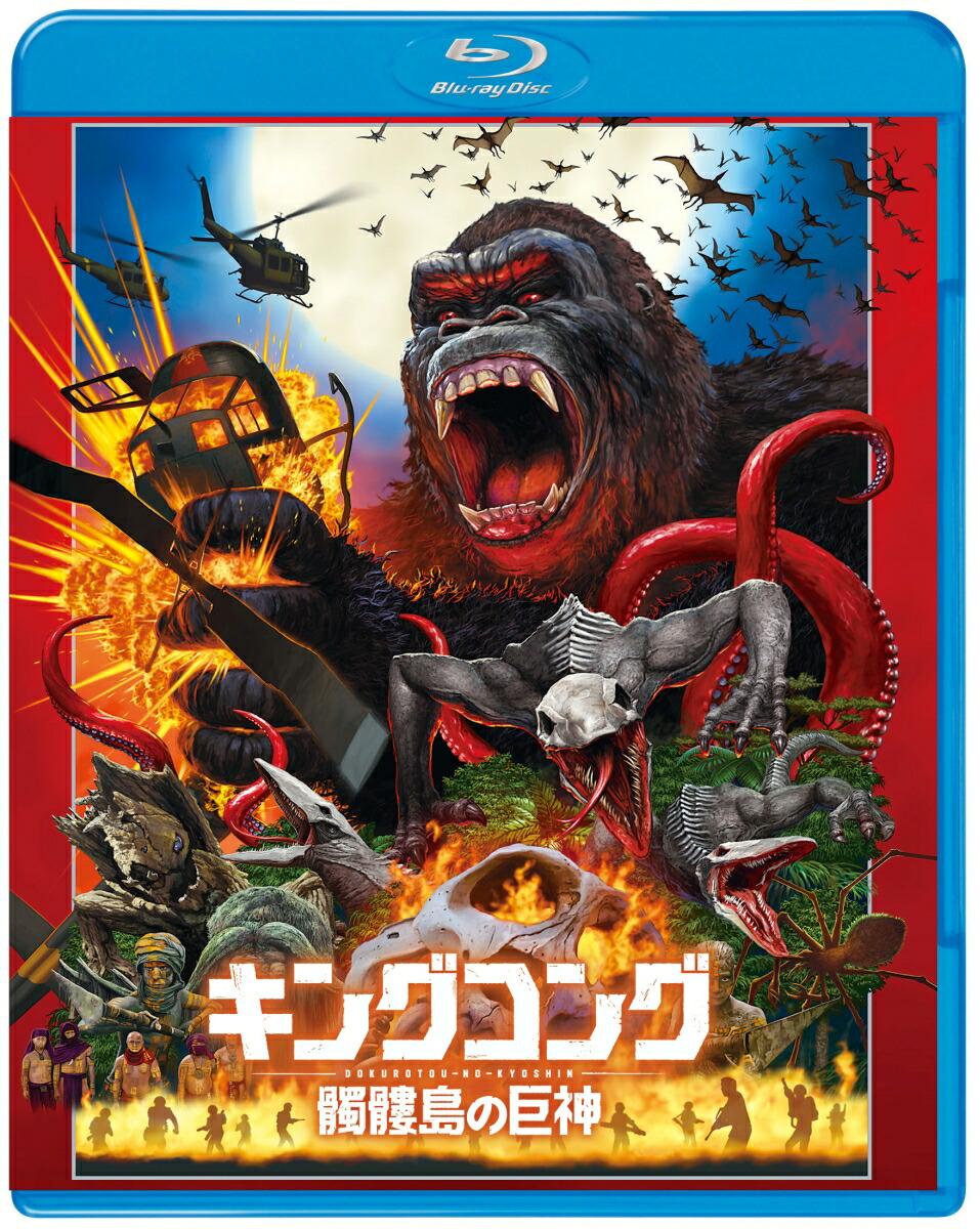 【初回仕様】キングコング:髑髏島の巨神 ブルーレイ&DVDセット[1000649699][Blu-ray/ブルーレイ] 製品画像