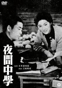 夜間中学[DABA-91261][DVD] 製品画像