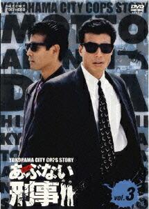 もっとあぶない刑事 VOL.3[DSTD-06766][DVD] 製品画像