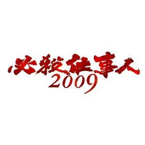 必殺仕事人2009 DVD-BOX 上巻[PCBE-63350][DVD] 製品画像