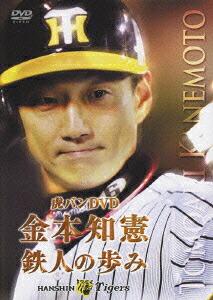 虎バンDVD 金本知憲・鉄人の歩み[PCBE-11760][DVD]