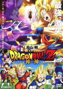 ドラゴンボールZ 神と神[DSTD-03677][DVD] 製品画像