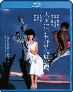天国にいちばん近い島 ブルーレイ[DAXA-4266][Blu-ray/ブルーレイ] 製品画像