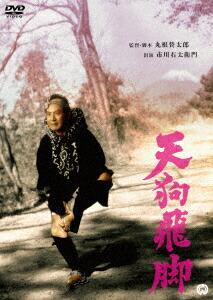 天狗飛脚[DABA-91267][DVD] 製品画像