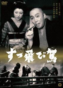 すっ飛び駕[DABA-91268][DVD] 製品画像