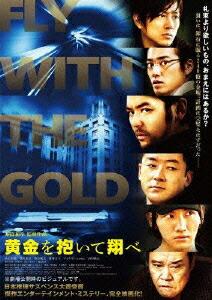 「黄金を抱いて翔べ スタンダード・エディション[BIBJ-8270][DVD]」