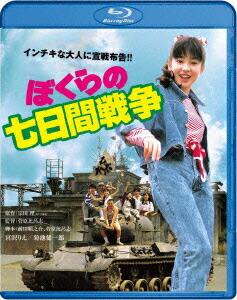 ぼくらの七日間戦争 ブルーレイ[DAXA-4268][Blu-ray/ブルーレイ] 製品画像