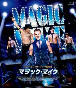 マジック・マイク Blu-ray[TBR-24069D][Blu-ray/ブルーレイ] 製品画像