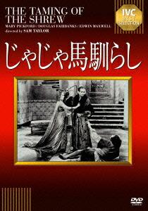 じゃじゃ馬馴らし[IVCA-18179][DVD] 製品画像