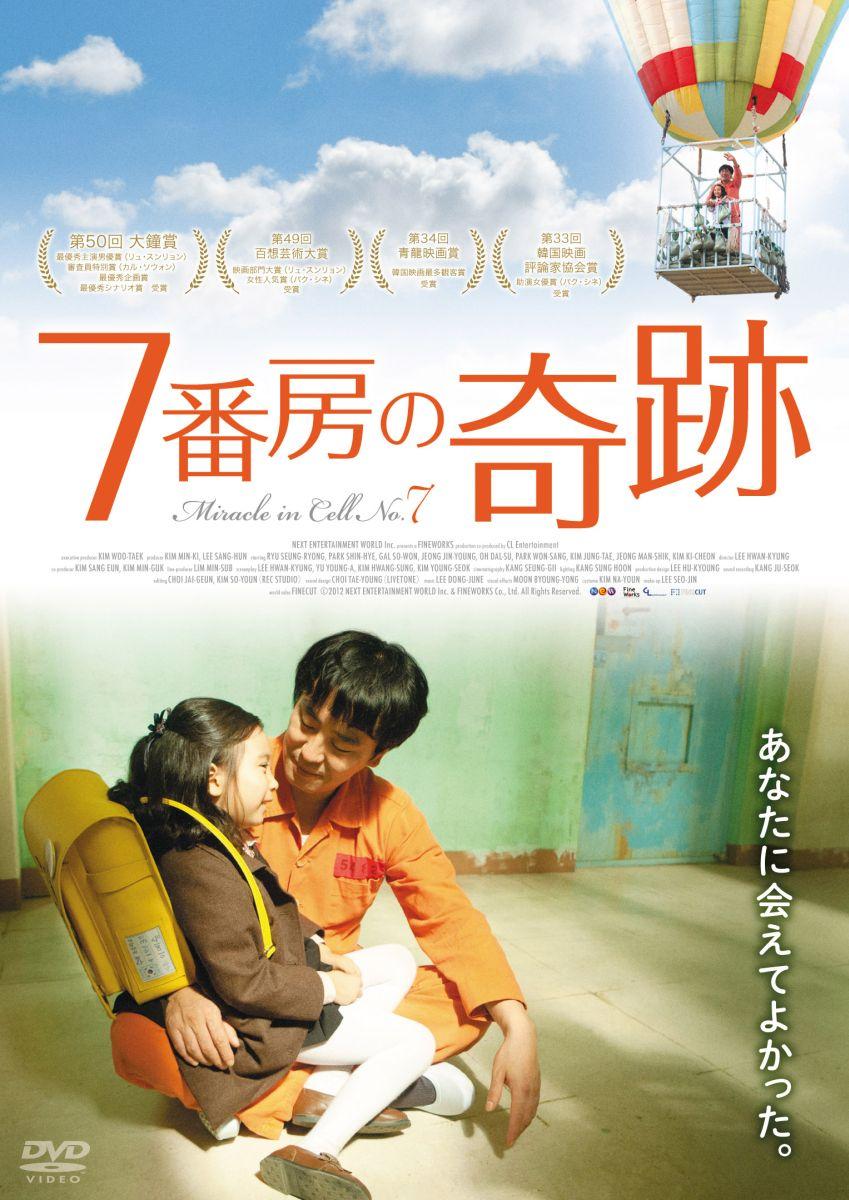 7番房の奇跡[MPF-11765][DVD]