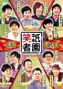 祇園笑者〜男前喋り手集〜[YRBN-90525][DVD] 製品画像