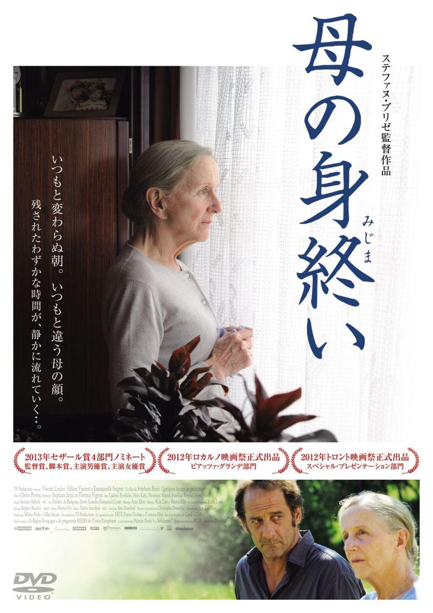 母の身終い[MPF-11735][DVD] 製品画像