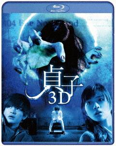 貞子3D ブルーレイ【特典DVD付き2枚組】[DAXA-4275][Blu-ray/ブルーレイ] 製品画像