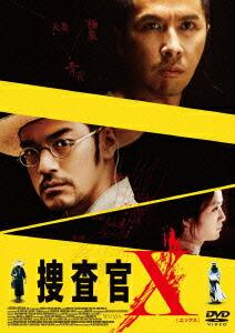 捜査官X[BBBF-8777][DVD] 製品画像