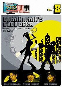 バナナマンのブログ刑事 VOL.8[PCBG-11168][DVD] 製品画像