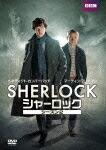 SHERLOCK/シャーロック シーズン2[DABA-4277][DVD]