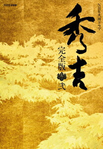 NHK大河ドラマ「秀吉」完全版 第弐集[GNBD-7622][DVD] 製品画像