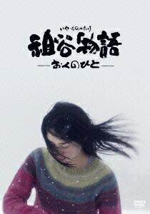 祖谷物語-おくのひと-[PCBE-53577][DVD] 製品画像