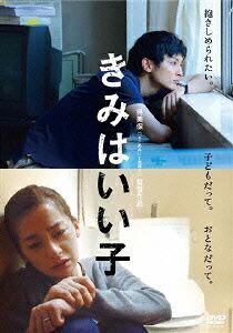 きみはいい子 DVD[PCBP-53437][DVD]