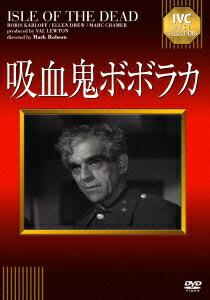 吸血鬼ボボラカ[IVCA-18187][DVD] 製品画像