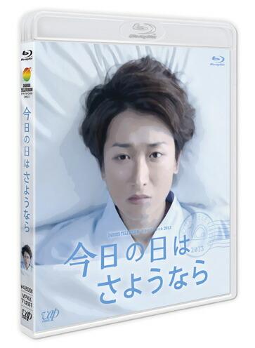 24HOUR TELEVISION ドラマスペシャル2013今日の日はさようなら[VPXX-71281][Blu-ray/ブルーレイ] 製品画像