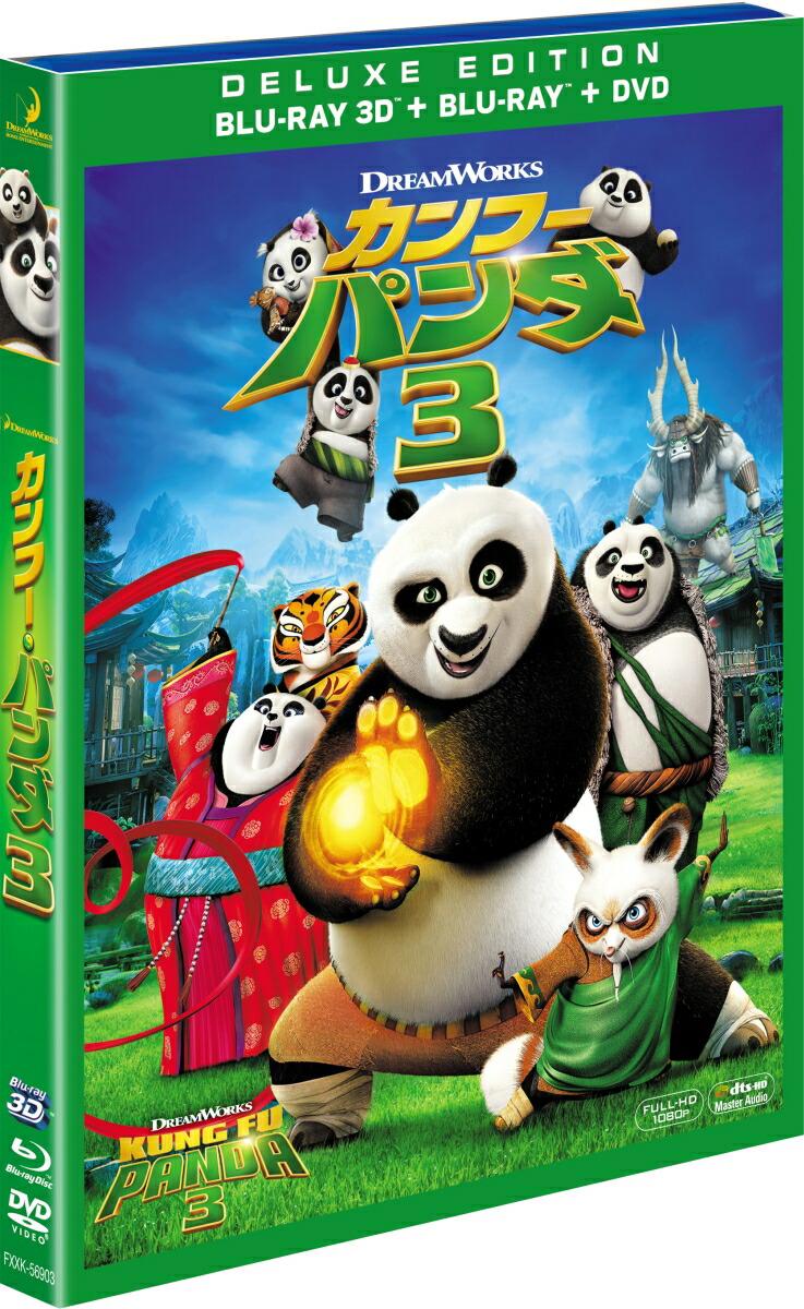 カンフー・パンダ3 3枚組3D・2Dブルーレイ&DVD〔初回生産限定〕[FXXK-56903][Blu-ray/ブルーレイ] 製品画像