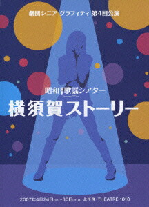 劇団シニアグラフティ 第4回公演:昭和歌謡シアター 横須賀ストーリー[PKBP-5081][DVD]
