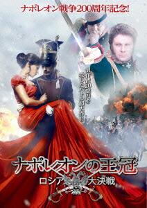 ナポレオンの王冠 〜ロシア大決戦[TSDS-75283][DVD] 製品画像