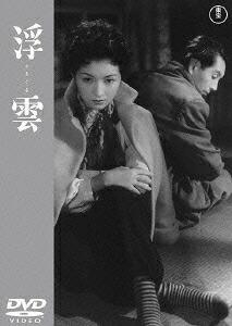 浮雲[TDV-15211D][DVD] 製品画像