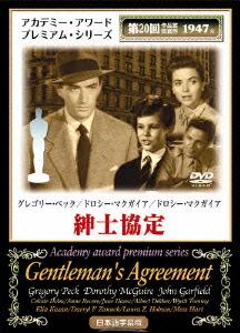 紳士協定[MAXTS-0020][DVD] 製品画像