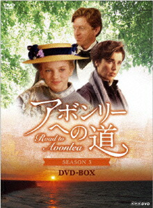 アボンリーへの道 SEASON 3 DVD-BOX[NSDX-15296][DVD]