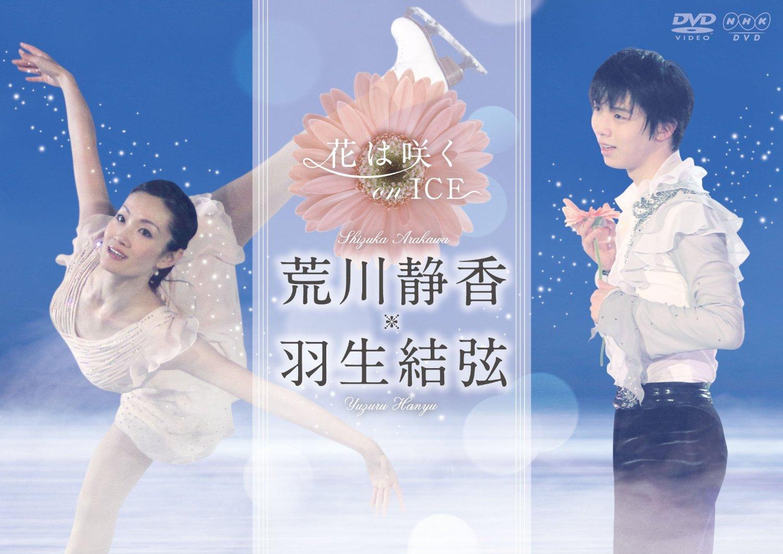 花は咲く on ICE 〜荒川静香 羽生結弦〜[NSDS-21093][DVD]