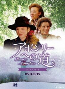 アボンリーへの道 SEASON 4 DVD-BOX[NSDX-15297][DVD] 製品画像