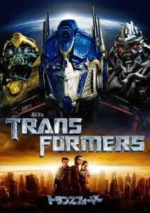 トランスフォーマー[PHNE-113581][DVD]