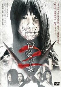 口裂け女2[TCED-0283][DVD] 製品画像