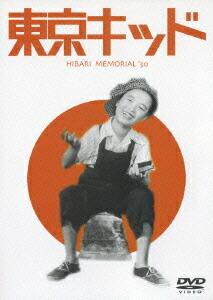 東京キッド[DA-1675][DVD] 製品画像