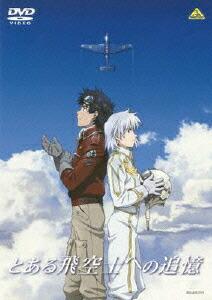とある飛空士への追憶[BCBA-4292][DVD] 製品画像
