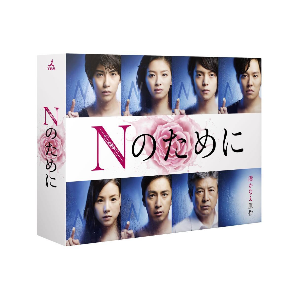 Nのために DVD-BOX[TCED-2554][DVD] 製品画像