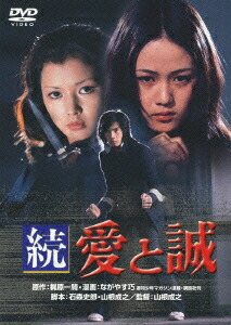 続 愛と誠[DA-5339][DVD] 製品画像