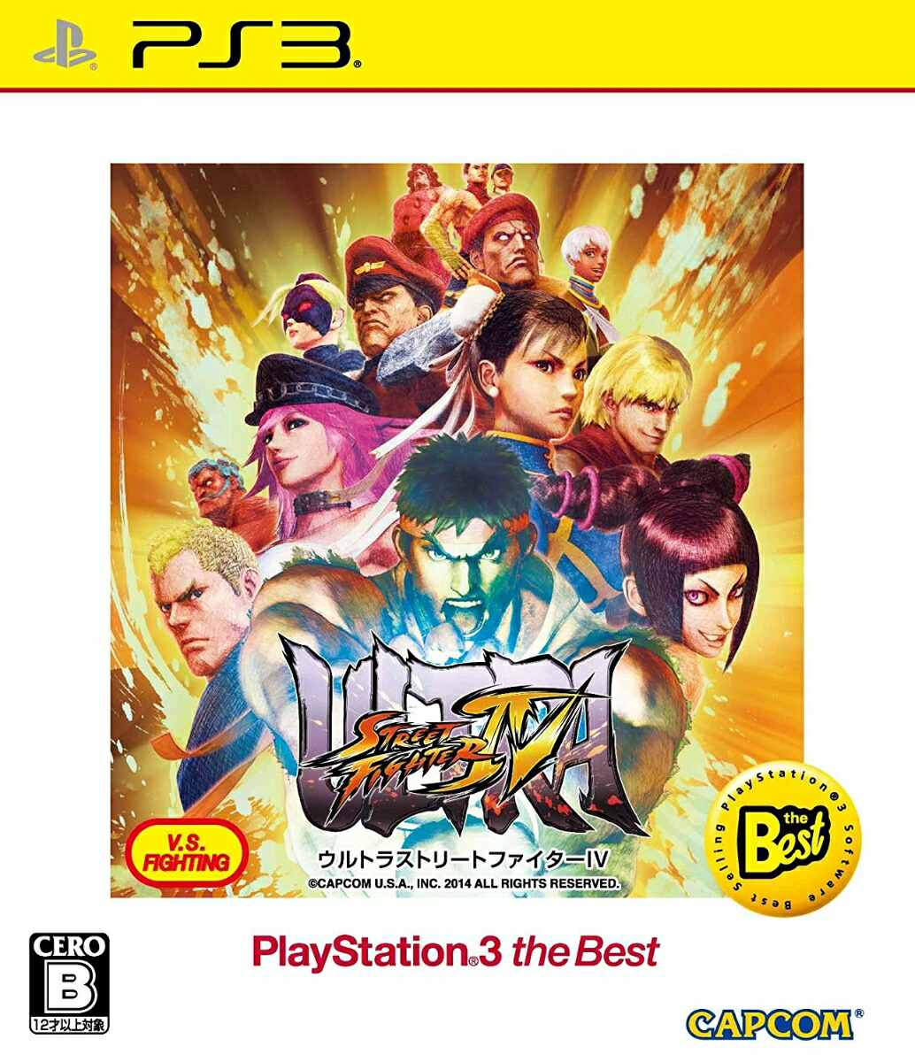 カプコン ウルトラストリートファイター IV [PlayStation 3 the Best]