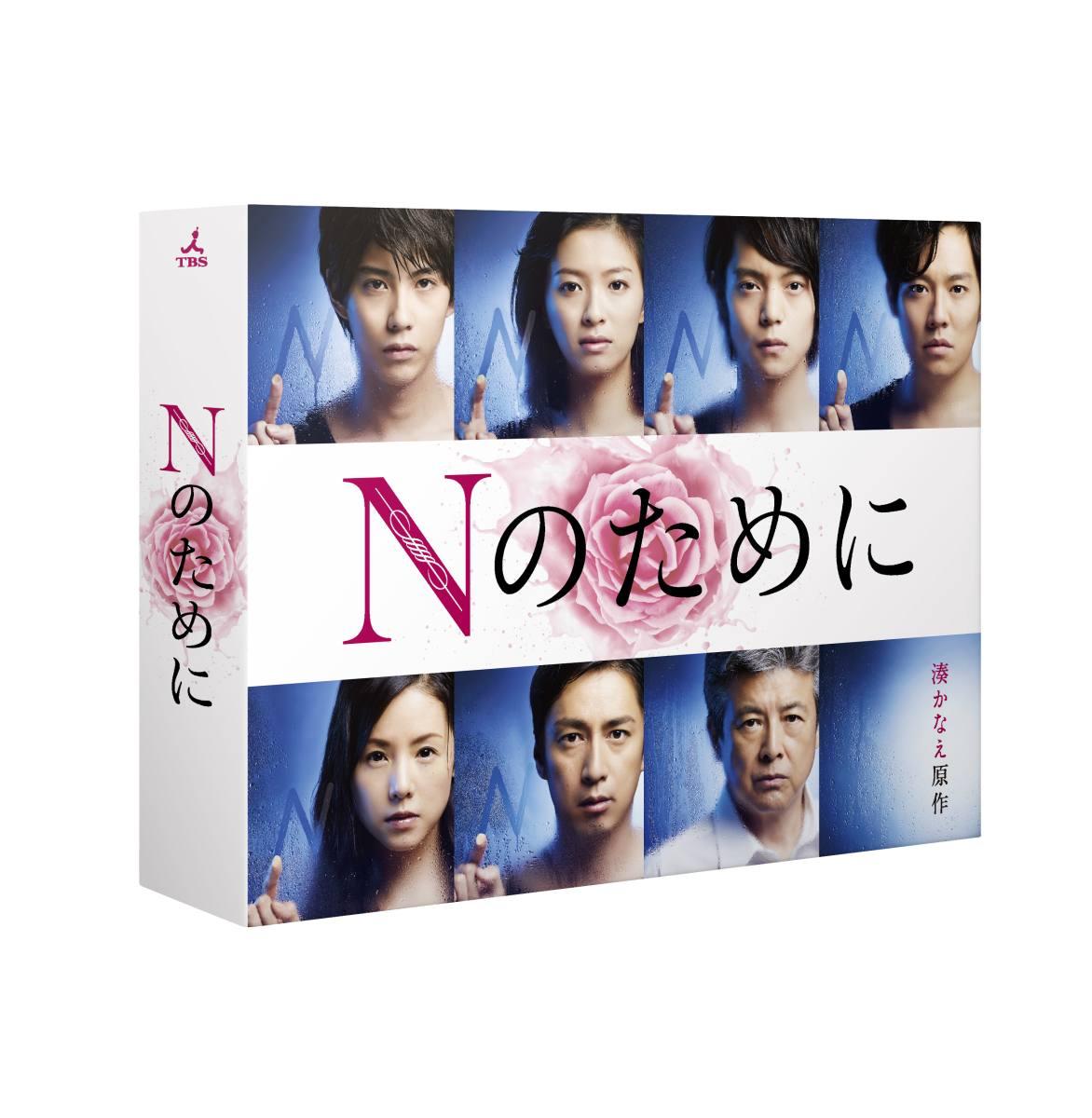 Nのために Blu-ray BOX[TCBD-0439][Blu-ray/ブルーレイ]