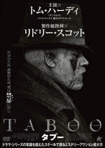 TABOO タブー DVD-BOX[ALBSD-2224][DVD]